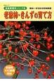 老爺柿・きんずの育て方 盆栽樹種別シリーズ8 晩秋~冬を彩る実物樹種