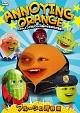 ANNOYING ORANGE ~アノーイングオレンジの胸やけ気味な大冒険~ フルーツの青春編