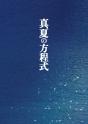 真夏の方程式 スペシャル・エディション