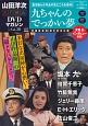 山田洋次・名作映画DVDマガジン (20)