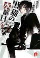 黒猫の水曜日 Live and Die on this day (4)