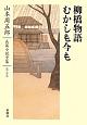 山本周五郎長篇小説全集 柳橋物語 むかしも今も (5)