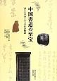 中国書道の至宝 書と人をめぐる三千年の物語