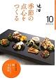 辻留 季節の点心をつくる 季節の食材 鯖 季節の食材を使った宝楽焼 (10)
