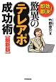 驚異のテレアポ成功術<最新版> 即効即決!