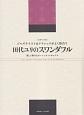 田代ユリのスワンダフル 楽しく弾けるガーシュウィンポップス ジャズテイストはクラシックがよく似合う
