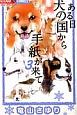 ある日 犬の国から手紙が来て (3)