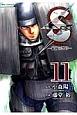 S-最後の警官- (11)