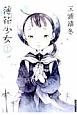 薄花少女 (1)