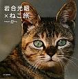 岩合光昭×ねこ旅
