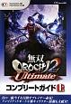 無双OROCHI2 Ultimate コンプリートガイド(上) PlayStation3版 PlayStation