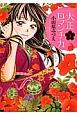 大正ロマンチカ (4)