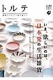 トルテ いま、欲しいのは、日本発の生活雑貨(1)