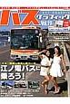 バスグラフィック 特集:路線も車両も魅力一杯 江ノ電バスに乗ろう! (19)