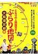 となりの人間国宝さん ぶらり地図 大阪環状線篇 ええ街、ええ人、ええお店!!歩いて楽しいぶらりスポ