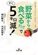 「野菜から食べるだけ」ですぐ5キロ減! 「何を食べても太らない体」をつくる本