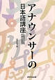 アナウンサーの日本語講座<改訂版>