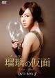 瑠璃<ガラス>の仮面 DVD-BOX1
