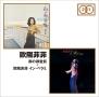 オリジナルアルバム2FOR1「雨の御堂筋」「欧陽菲菲 イン・ベラミ」