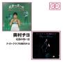 オリジナルアルバム2FOR1「北国の青い空」「ナイト・クラブの奥村チヨ」