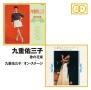 オリジナルアルバム2FOR1「歌の花束」「九重佑三子オンステージ」