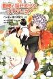 動物と話せる少女リリアーネ9 ペンギン、飛べ大空へ!(上)