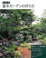 雑木ガーデンの作り方<決定版>