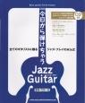 今日から弾けちゃうジャズ・ギター<改訂版> jazz guitar book Presents CD付 全てのギタリストに贈るジャズ・プレイのAtoZ