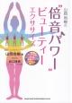 """山岡尚樹の""""倍音パワー""""ビューティーエクササイズ CD付"""