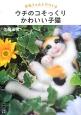 ウチのコそっくりかわいい子猫 羊毛フェルトでつくる