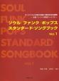 ソウル/ファンク/ポップス スタンダード・ソングブック 全曲コード&歌詞ページ付 オリジナルに忠実な楽譜と歌詞を完全網羅(1)