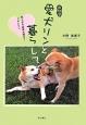 最終章・愛犬リンと暮らして 恋人ならぬ恋犬同士?リキとリン