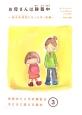 お母さんは静養中 統合失調症になったの(後) 家族のこころの病気を子どもに伝える絵本3