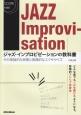 ジャズ・インプロビゼーションの教科書 CD2枚付き! その理論的な背景と実践的なエクササイズ