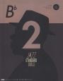 ジャズ・スタンダード・バイブル in B♭ CD付 セッションをもっと楽しむ不朽の227曲(2)