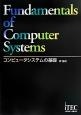 コンピュータシステムの基礎<第16版>