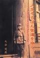 人生そろばん街道をゆく 一人の満州開拓青年義勇隊員が歩んできた道