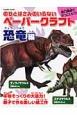のりとはさみのいらないペーパークラフト 恐竜編