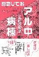 失踪日記 アル中病棟 (2)