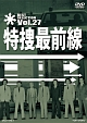 特捜最前線 BEST SELECTION VOL.27