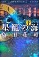 星籠-せいろ-の海(下)