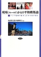 現場〈フィールド〉からの平和構築論 アジア地域の紛争と日本の和平関与