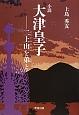 小説・大津皇子 二上山を弟-いろせ-と