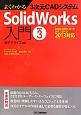 よくわかる 3次元CADシステム SolidWorks入門 2008/2009/2010/2011/2012/(3)
