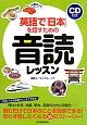 英語で「日本」を話すための音読レッスン CD付き