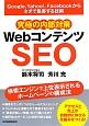 究極の内部対策 WebコンテンツSEO Google、Yahoo!、Facebookからタ
