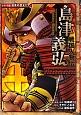 島津義弘 戦国人物伝 コミック版日本の歴史37