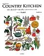カントリー・キッチン<新装版> 自然の味・香りを生かした料理