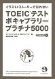 TOEICテストボキャブラリープラチナ5000 CD-ROM MP3付き イラスト&ストーリーで忘れない
