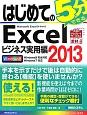 はじめての5分でできるExcel ビジネス実用編 2013 Windows8完全対応/Windows7対応